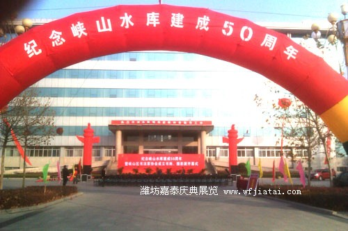 峡山水库建成五十周年纪念活动 峡山庆典 峡山区庆典公司