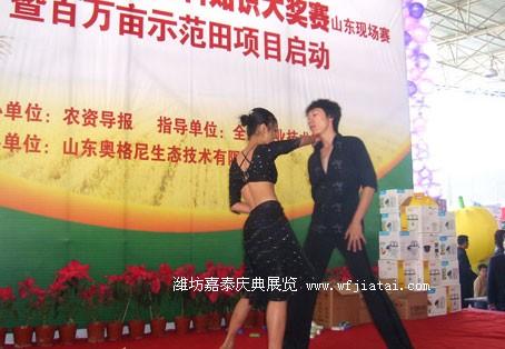 拉丁舞-千赢国际手机版网页演出