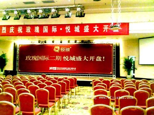 千赢国际手机版网页玫瑰国际.悦城开盘庆典