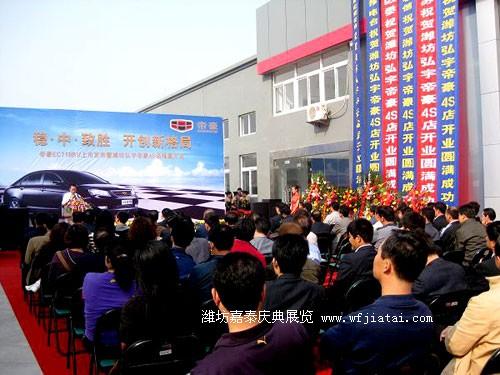 千赢国际手机版网页4s店开业庆典