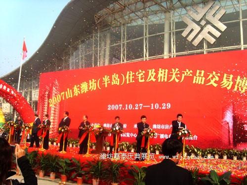 2007千赢国际手机版网页房展会开幕式