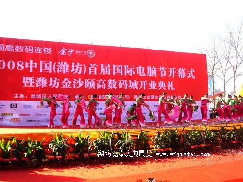 千赢国际手机版网页颐高数码城首届国际电脑节