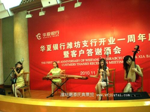 新民乐组合-千赢国际手机版网页演出