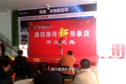千赢国际手机版网页潍河吉利汽车4S新形象店开业庆典