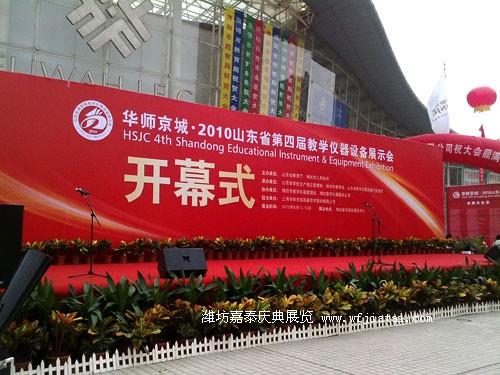 千赢国际手机版网页教育仪器展开幕式