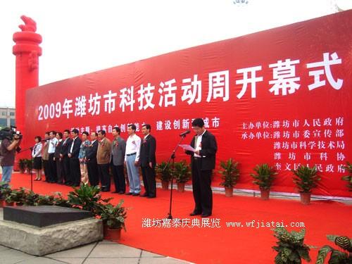 2009千赢国际手机版网页科技活动周