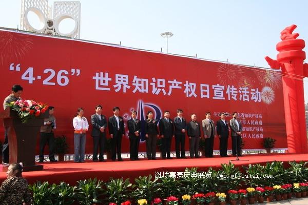 2009千赢国际手机版网页纪念世界知识产权日活动