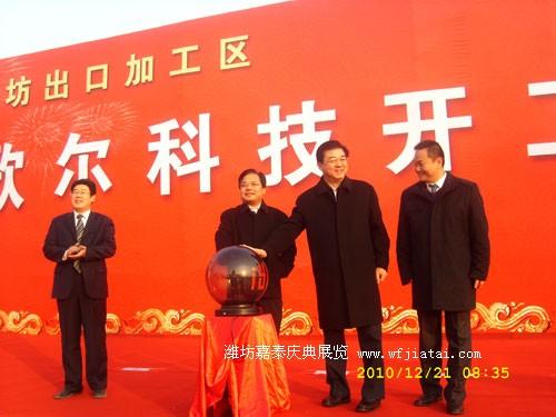 启动仪式-启动球-千赢国际手机版网页庆典