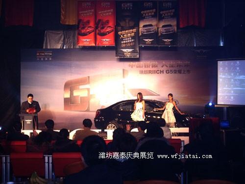 千赢国际手机版网页东虹瑞麒G5新车上市