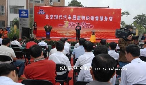 北京现代晟星店开业3周年庆典