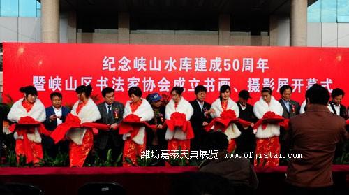 峡山水库建成50周年庆典