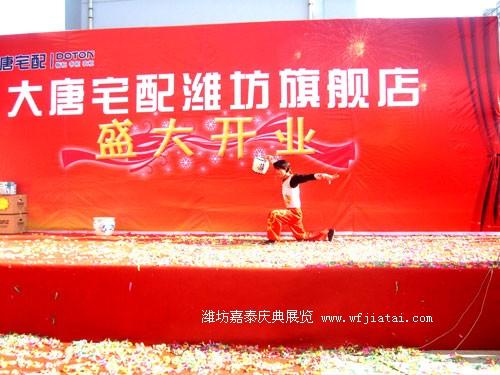 大唐宅配千赢国际手机版网页店开业庆典
