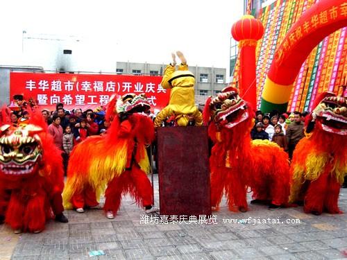 千赢国际手机版网页丰华超市幸福店开业庆典