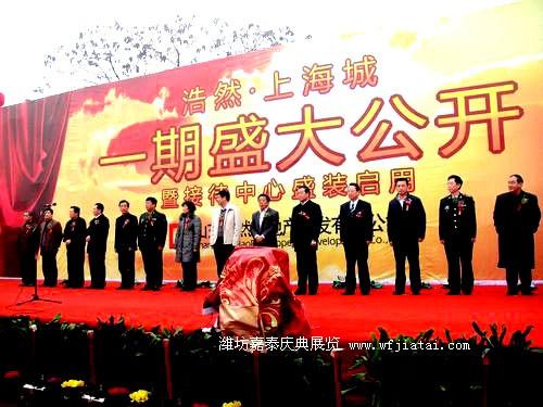 浩然上海城盛大开盘