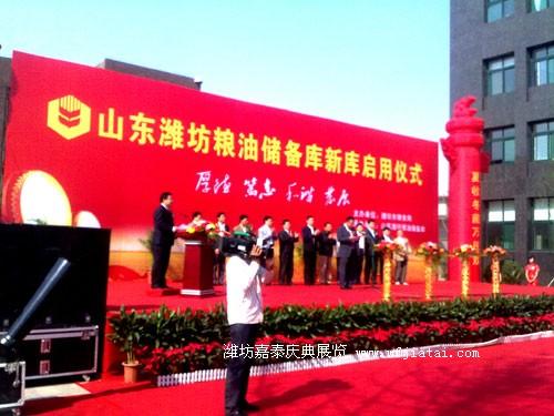 千赢国际手机版网页国家粮食储备库启用仪式