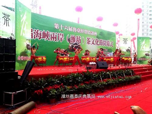 首届海峡两岸(千赢国际手机版网页)茶文化节开幕式