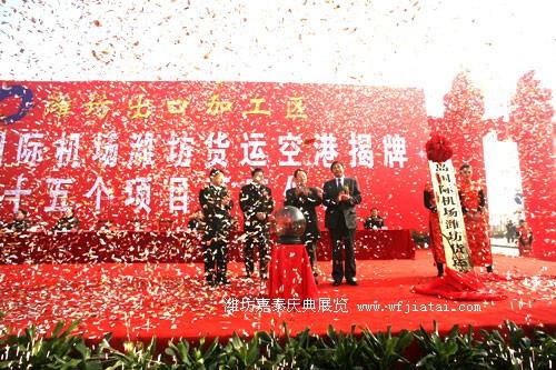 青岛机场千赢国际手机版网页货运空港揭牌仪式