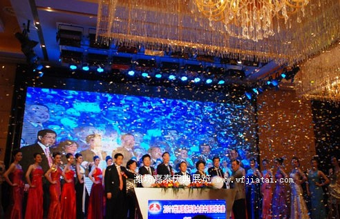 2011世界旅游形象大使中国区启动仪式