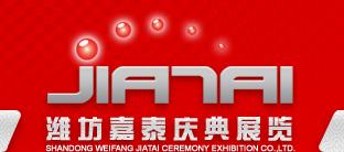 千赢国际手机版网页嘉泰庆典公司